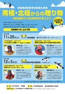 講演会「南極・北極からの贈り物」(青森県環境教育促進強化事業)を開催します