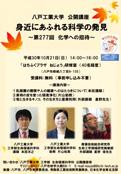 """八戸工業大学公開講座 """"身近にあふれる科学の発見"""" が開催されました"""
