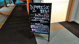 八戸サイエンス★ナイトで講演を行いました