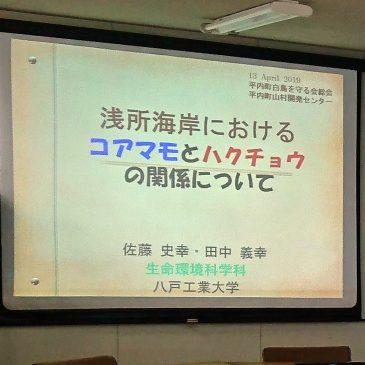 「平内町白鳥を守る会」総会において、田中教授が講演しました!